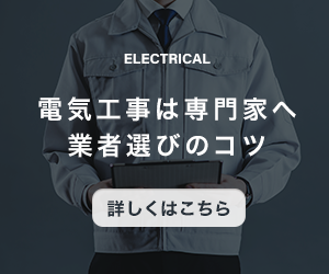 電気工事は専門家へ。業者選びのコツ